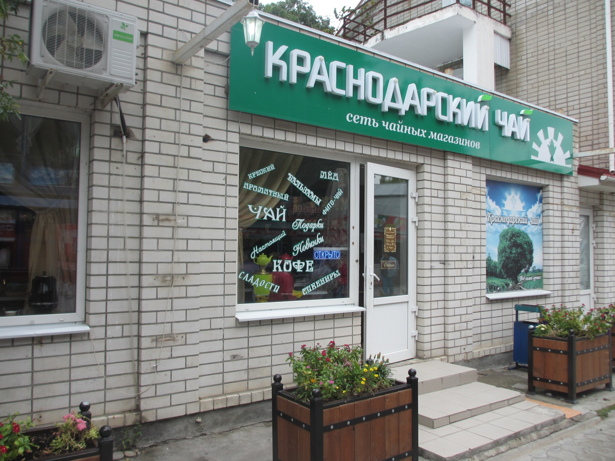 magazin-krasnodarskiy-chay