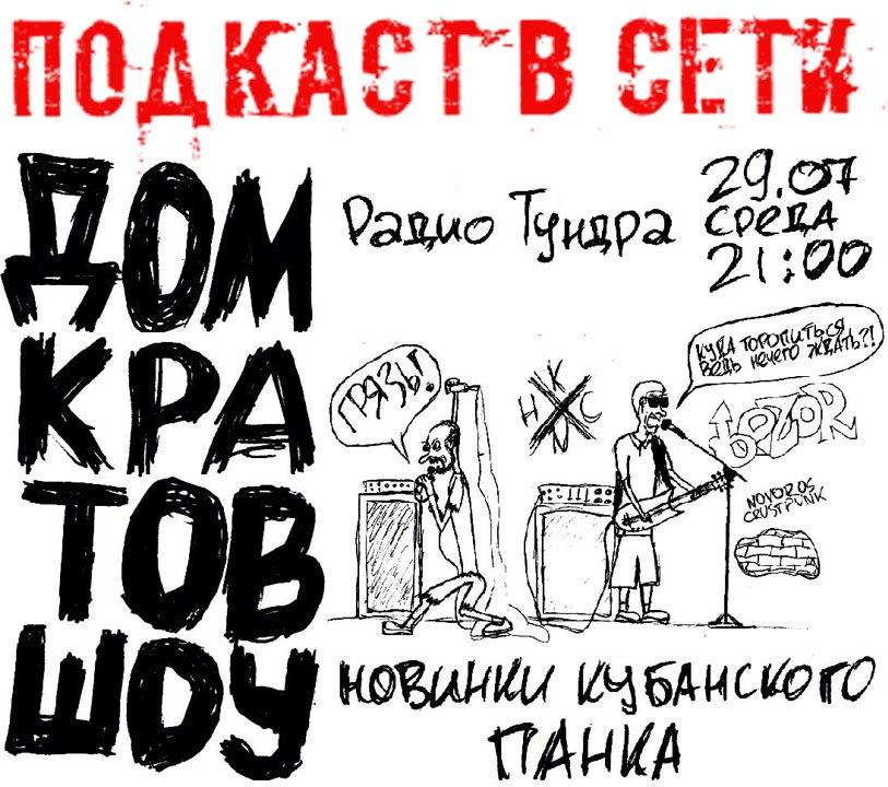 domkratov-show