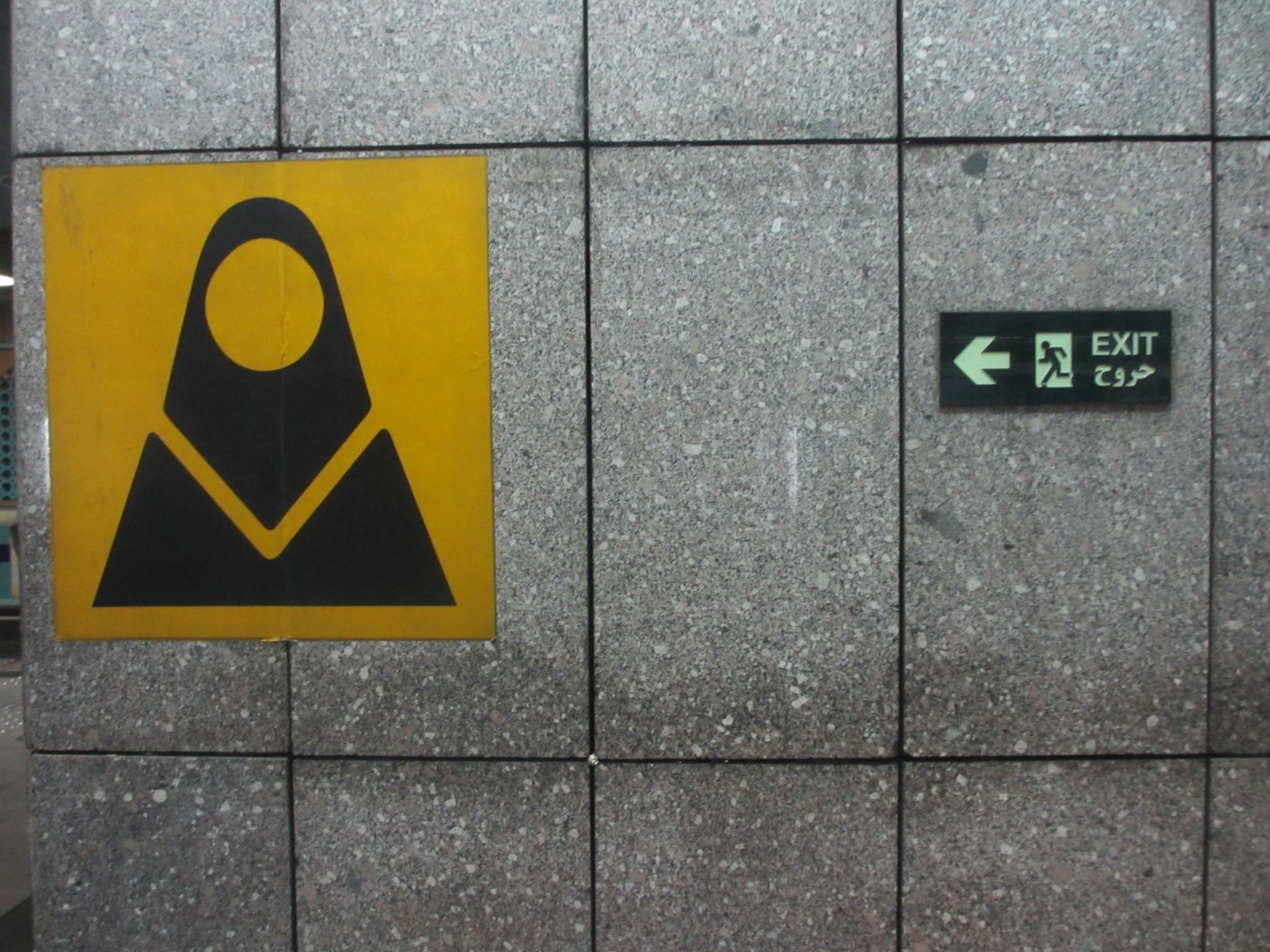 mesta-dla-zhenshin-v--metro-irana