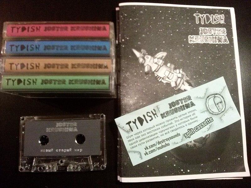 tysish-reliz-kasseta-zin