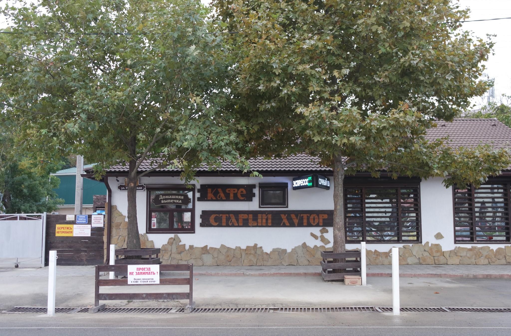 kafe-stariy-hutor-sukko