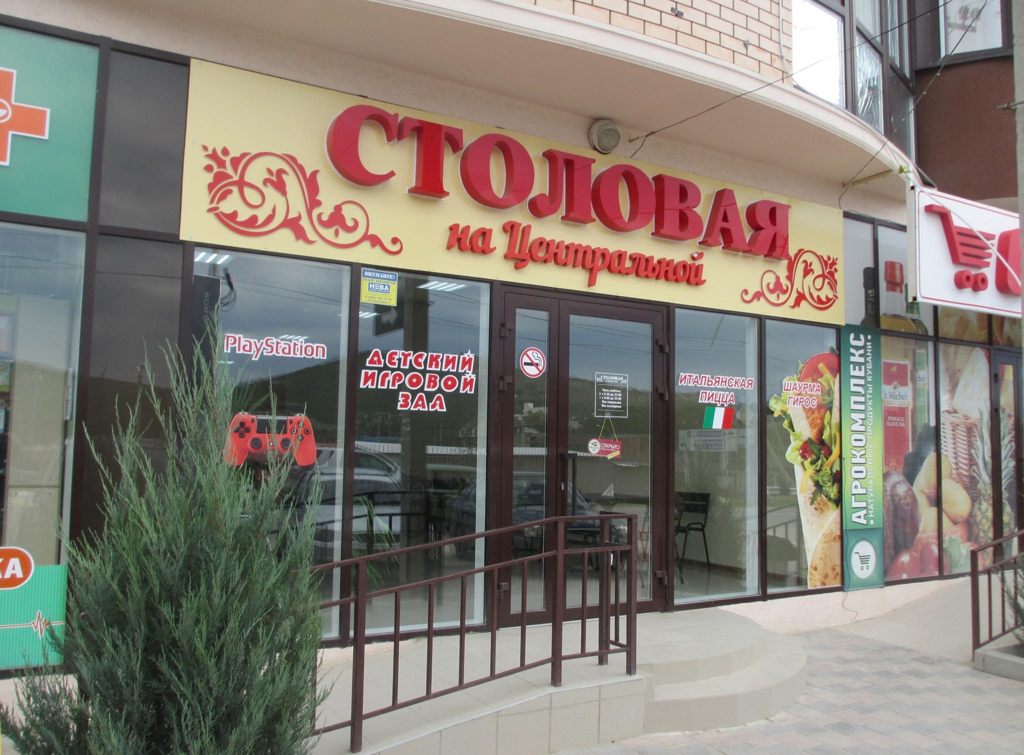 stolovaya-na-centralnoy