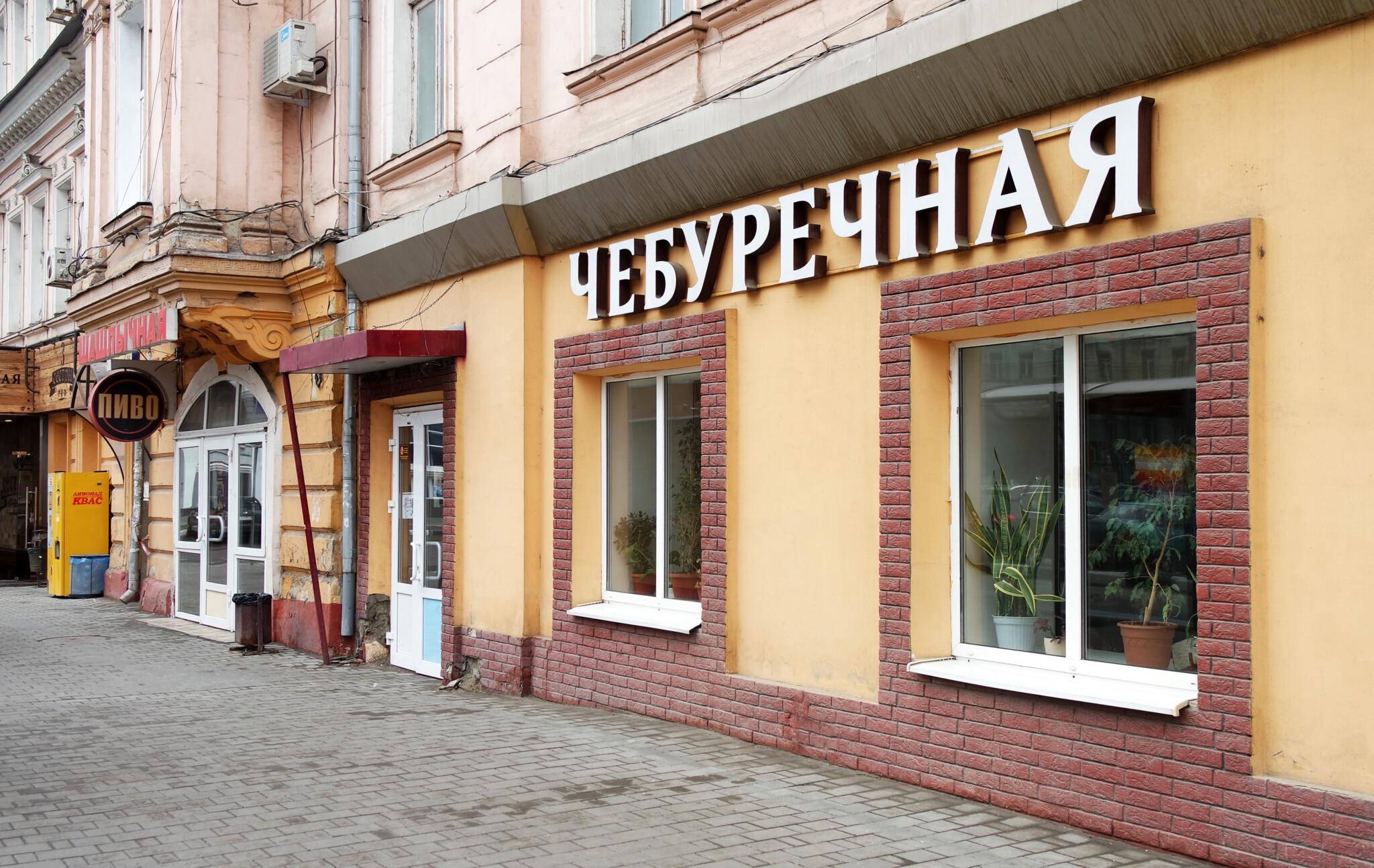 cheburechaya-tula