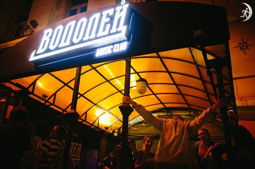 bar-vodoley-vladivostok
