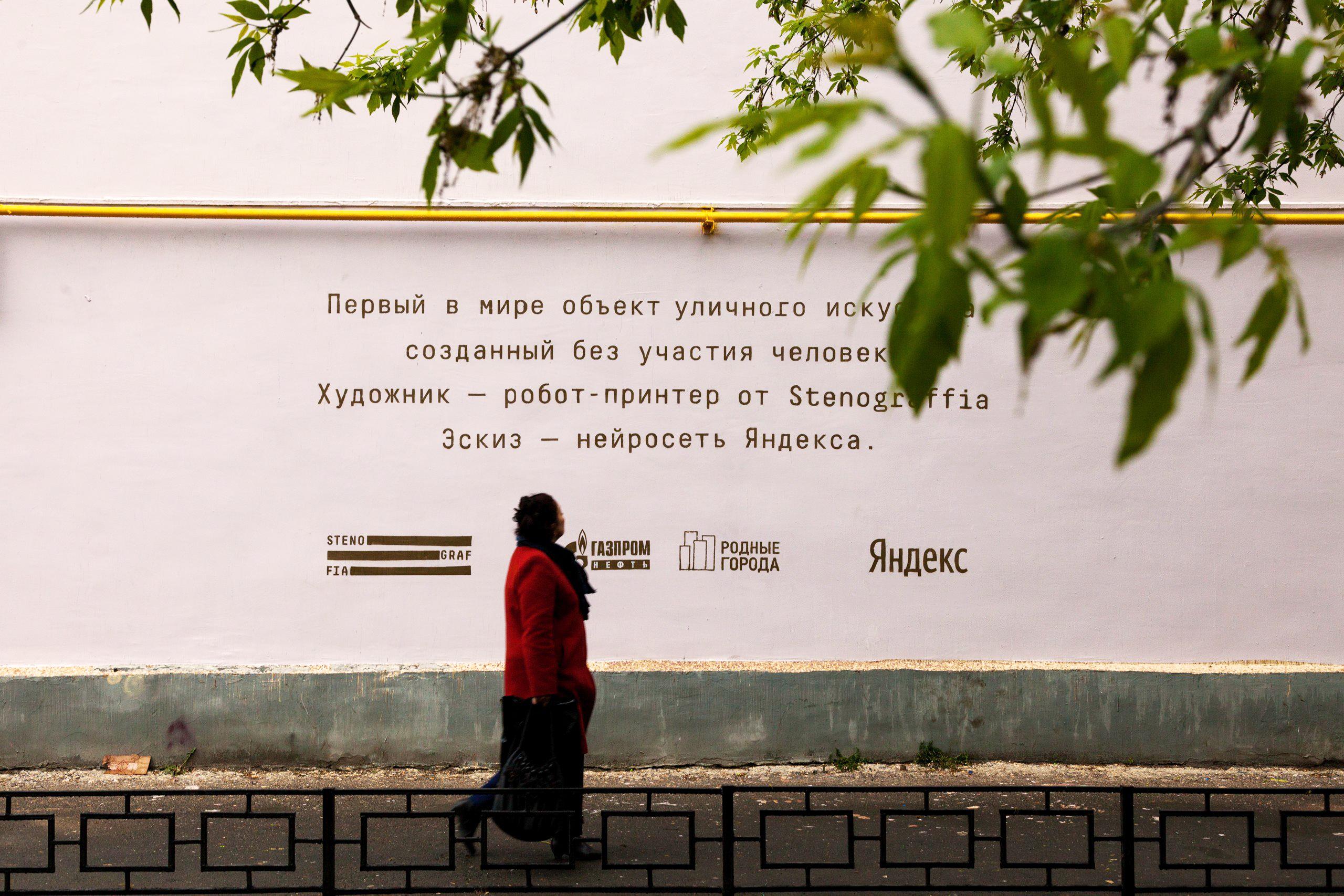 neyronniy-art-yandex-ekaterinburg