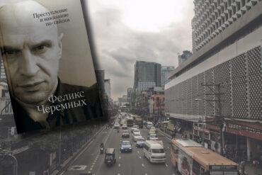 Наказание по-тайски. Феликс Черемных – о бизнесе, тюрьме «Большой тигр» и технике Silverpoint