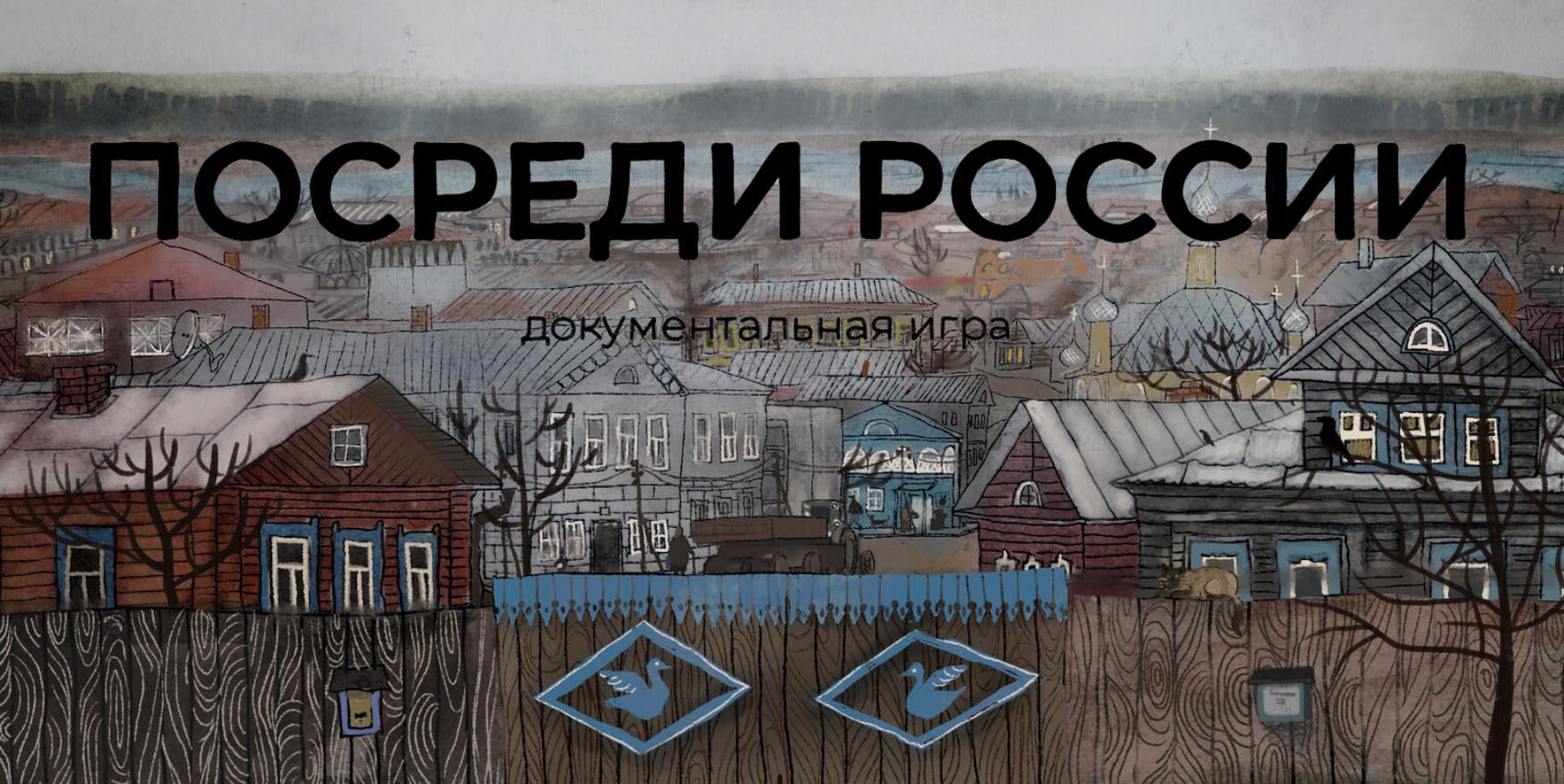 posredi-rossii-igra-pro-kologriv